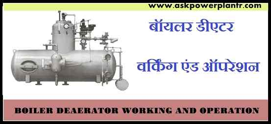 boiler-deaerator-working-and-operation