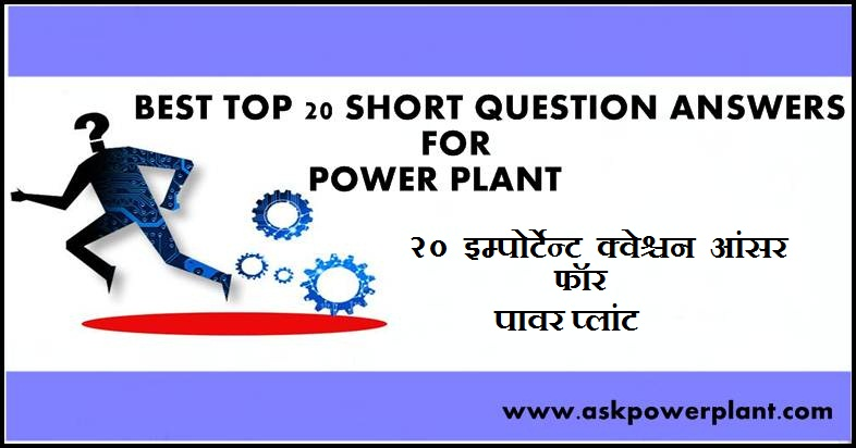 MY BEST TOP 20 POWER PLANT QUESTION ANSWER