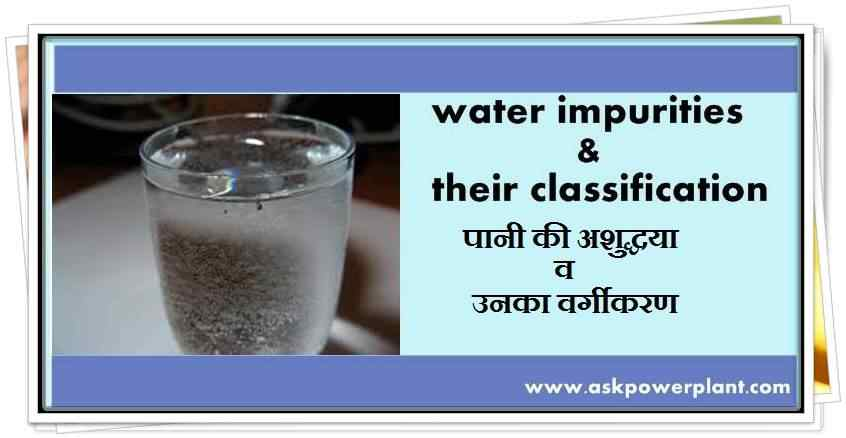 water-impurities-ansd-their-classification