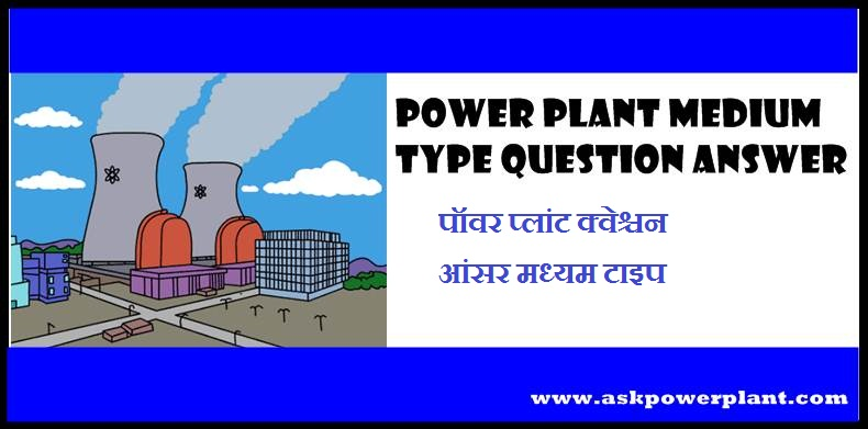 power plant medium type question answer