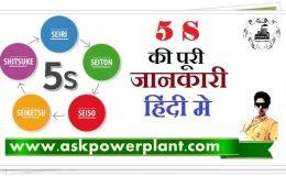 5 s ki puri jaankari hindi mai